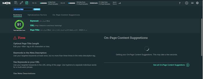 آموزش کار با سایت moz » اموزش ابزار moz bar : قسمت page optimization