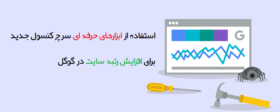 آموزش وبمستر گوگل