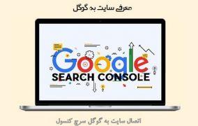 ثبت سایت در گوگل : معرفی سایت به گوگل