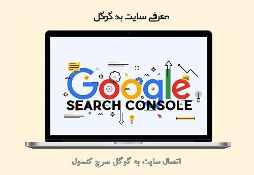 معرفی سایت به گوگل سرچ کنسول
