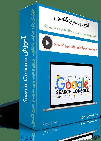 گوگل وبمستر تولز - سرچ کنسول