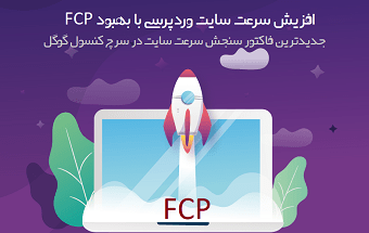 افزایش سرعت سایت وردپرسی با بهبود FCP