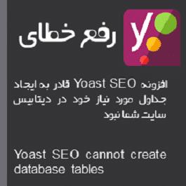 افزونه Yoast SEO قادر به ایجاد جداول مورد نیاز خود در دیتابیس سایت شما نبود