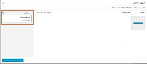 حل مشکل بارگذاری فایل در وردپرس