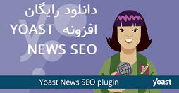 دانلود رایگان Yoast SEO News Premium