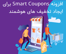 دانلود Woocommerce Smart Coupons