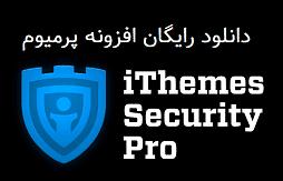 دانلود رایگان افزونه ithemes security pro