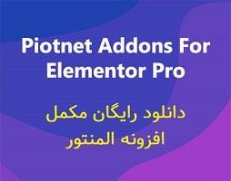 افزونه Piotnet Addons For Elementor