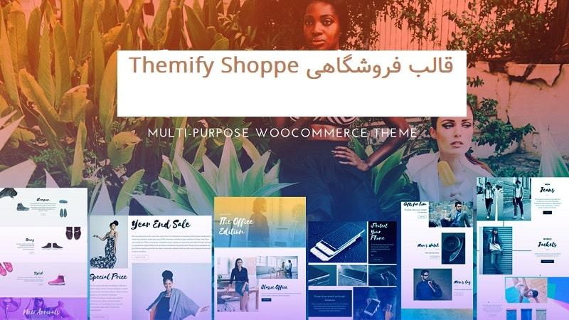 قالب themify shoppe