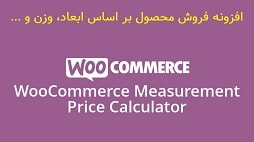Woocommerce measurement price calculator افزونه