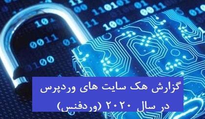 گزارش هک سایت های وردپرسی در سال 2020 (وردفنس)