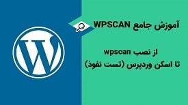 آموزش wpscan : از نصب wpscan تا تست نفوذ وردپرس با wpscan
