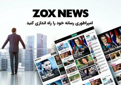 قالب حرفه ای اخبار و مجله حرفه ای Zox News