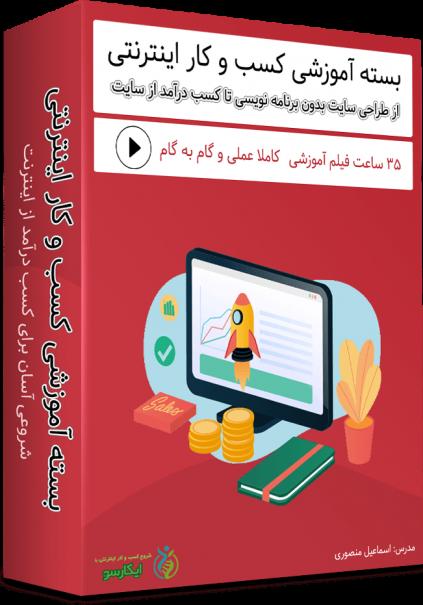 بسته آموزشی کسب و کار اینترنتی